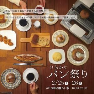 パン祭り_正 (1)