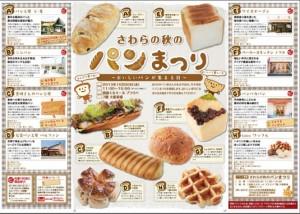 パン祭り_正 (2)